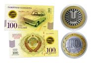 10+100 РУБЛЕЙ — Автомобиль МОСКВИЧ 412,НАБОР МОНЕТА+БАНКНОТА
