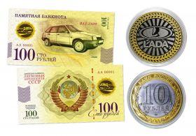 10+100 РУБЛЕЙ — Автомобиль ВАЗ 2109,НАБОР МОНЕТА+БАНКНОТА