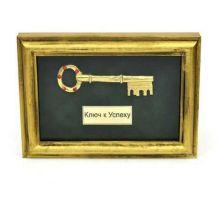 """Подарочная рамка """"Ключ к успеху"""""""