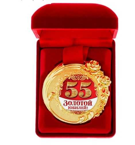 """Сувенирная медаль """"55 лет""""."""