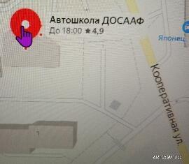 Современная Автошкола ДОСААФ Автошкола