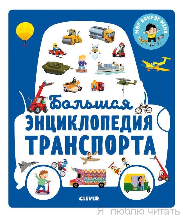 Большая энциклопедия транспорта. Энциклопедия в картинках