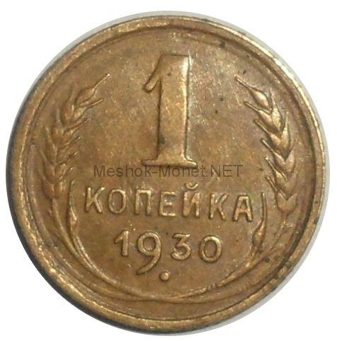 1 копейка 1930 года # 4