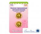 Кнопки пришивные  Hemline 18 мм. металлические c защитой от коррозии разные цвета 420.18 золото