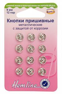 фото Кнопки пришивные  Hemline 9 мм. металлические c защитой от коррозии разные цвета 420.9.никель