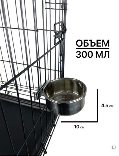 Миска метал с держателем 0,3Л для клеток и вольеров