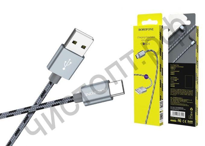 Кабель USB - Type-C Borofone BX24 1.0м 2.4A ткань серый