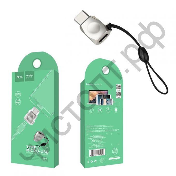 Переходник Type-C - микро USB(f) HOCO UA8, плоский, пластик, цвет: серебряный