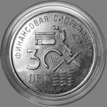 30 лет финансовой системе ПМР 25 рублей ПМР 2020