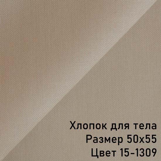 Ткань для тела Хлопок Peppy Загар бежевый (Корея) 50*55 см.