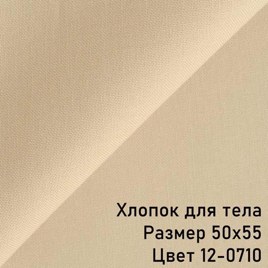Ткань для тела Хлопок Peppy Песочно-бежевый (Корея) 50*55 см.