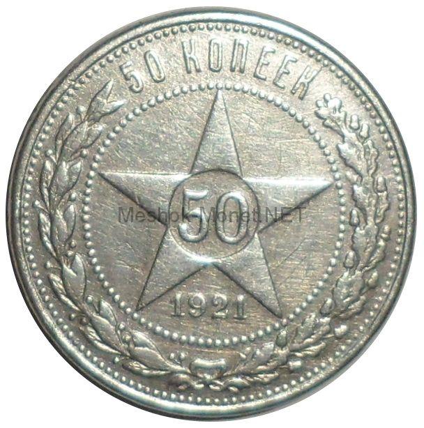 50 копеек 1921 года АГ # 1