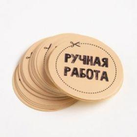 Набор наклеек  «Ручная работа», 4 х 4 см - 50 шт.