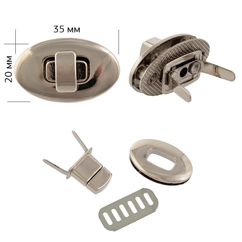 Замок для сумки (портфельный) стальной поворотный 35 х 20 мм (TBY.107960)