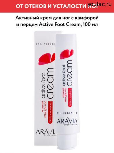 ARAVIA Professional / Активный крем для ног с камфарой и перцем Active Foot Cream, 100 мл.