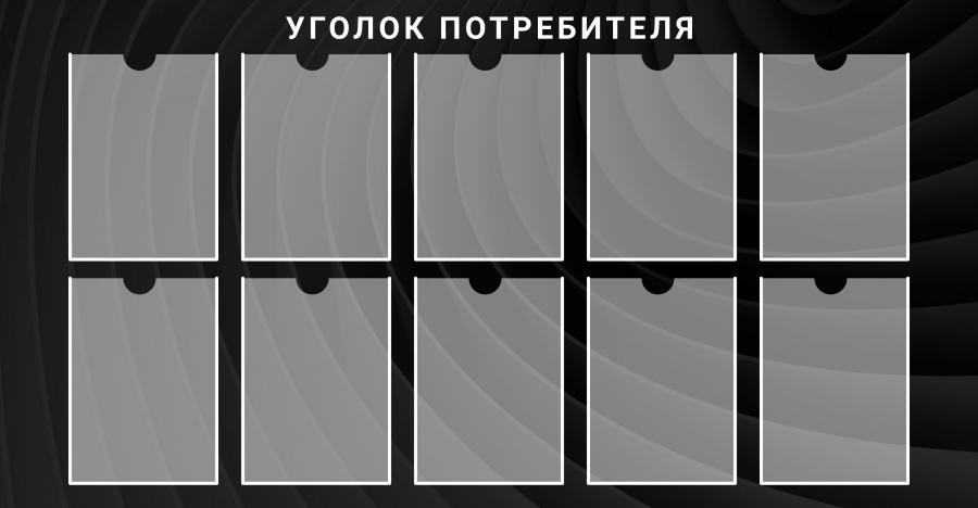 Уголок потребителя Total black 8