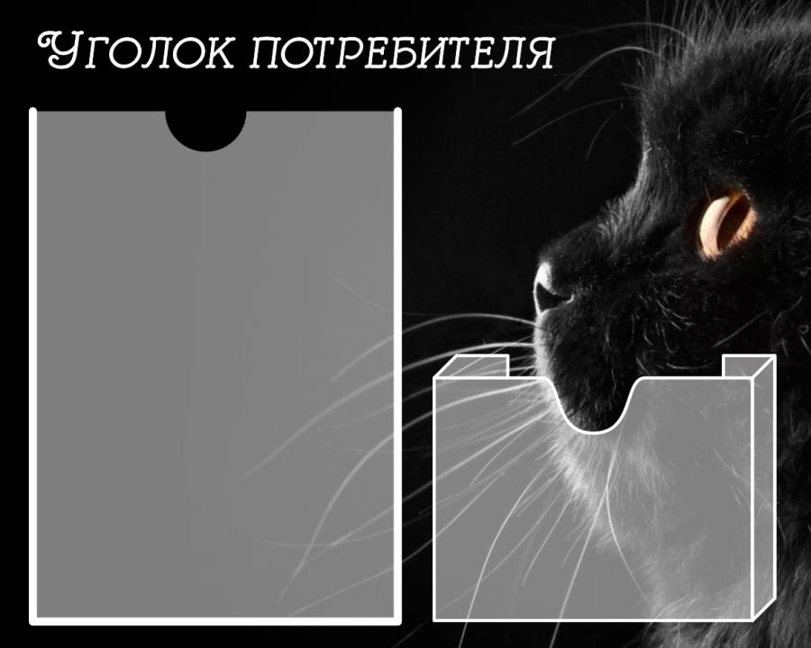 Уголок потребителя Total black 11