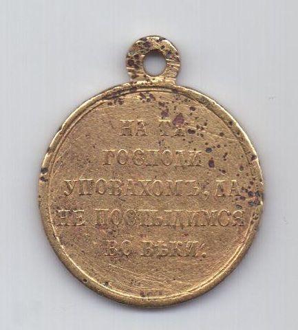 медаль 1853-1856 года Гос чекан Крымская война