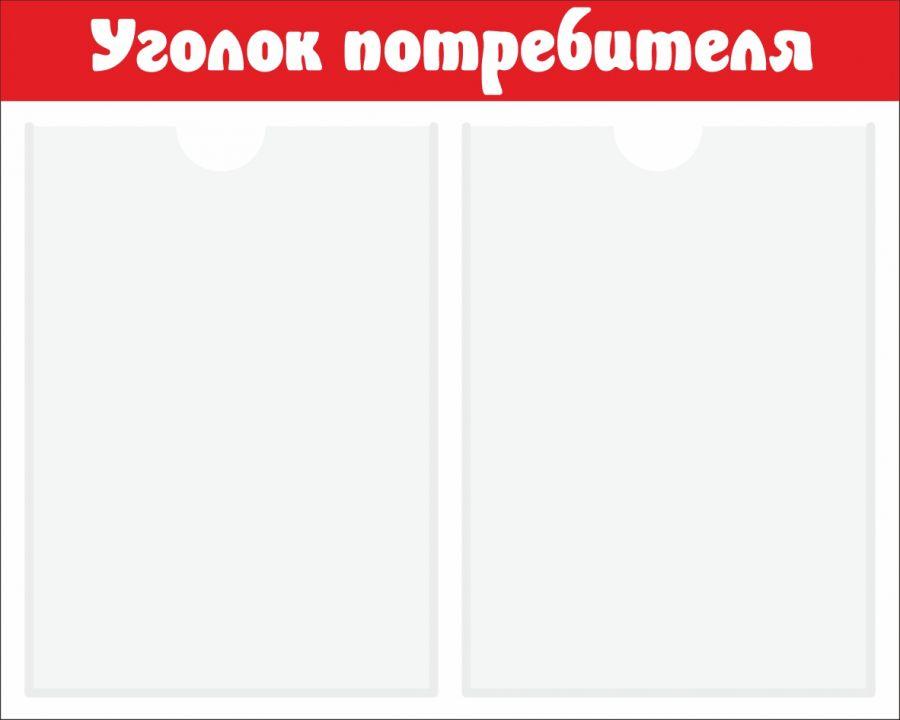 """Уголок потребителя """"Эконом 15"""""""