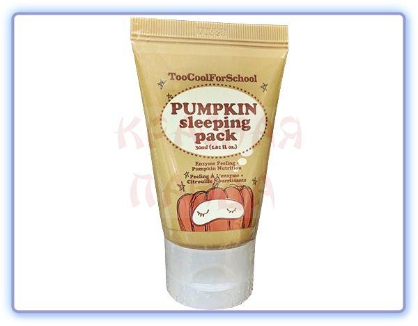 Ночная маска для лица Too Cool For School Pumpkin Sleeping Pack, 30 мл