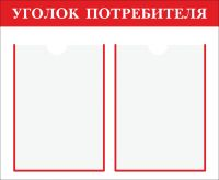 """Уголок потребителя """"Эконом 16"""""""