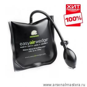 Монтажная воздушная подушка EASY AIR WEDGE 150 х 160 мм Грузоподъемность до 120 кг Hedgehog М00015538 Econex EAW 120-01 ХИТ!