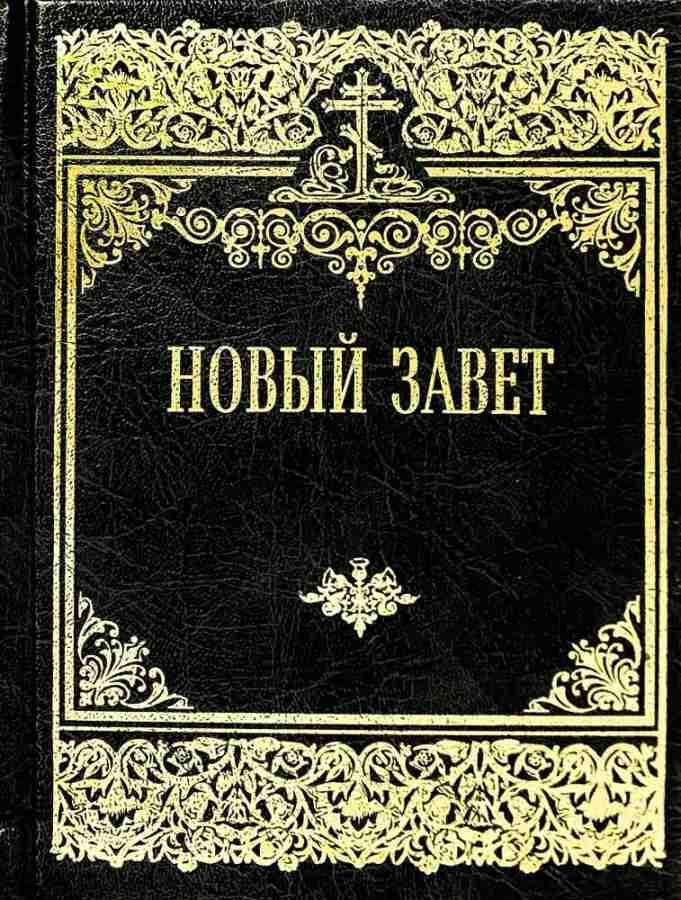Новый Завет (с сылками и примечаниями, золотое тиснение)
