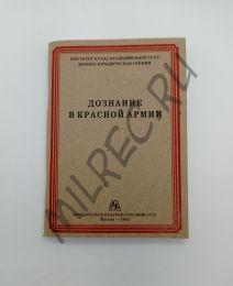 Дознание в Красной Армии 1942 (репринтное издание)