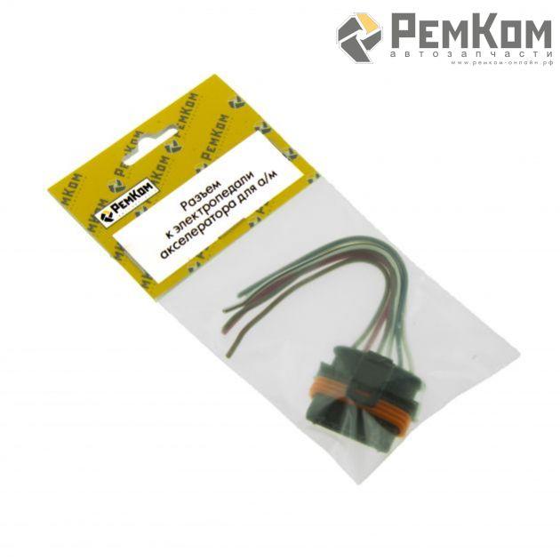 RK04175 * Разъем к электропедали акселератора ВАЗ (с проводами сечением 0,5 кв.мм, длина 120 мм)