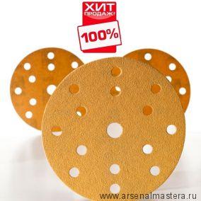 Шлифовальные круги 100 шт на бумажной основе липучка  Mirka GOLD 150мм 15 отверстий P120 2361109912-100ХИТ!