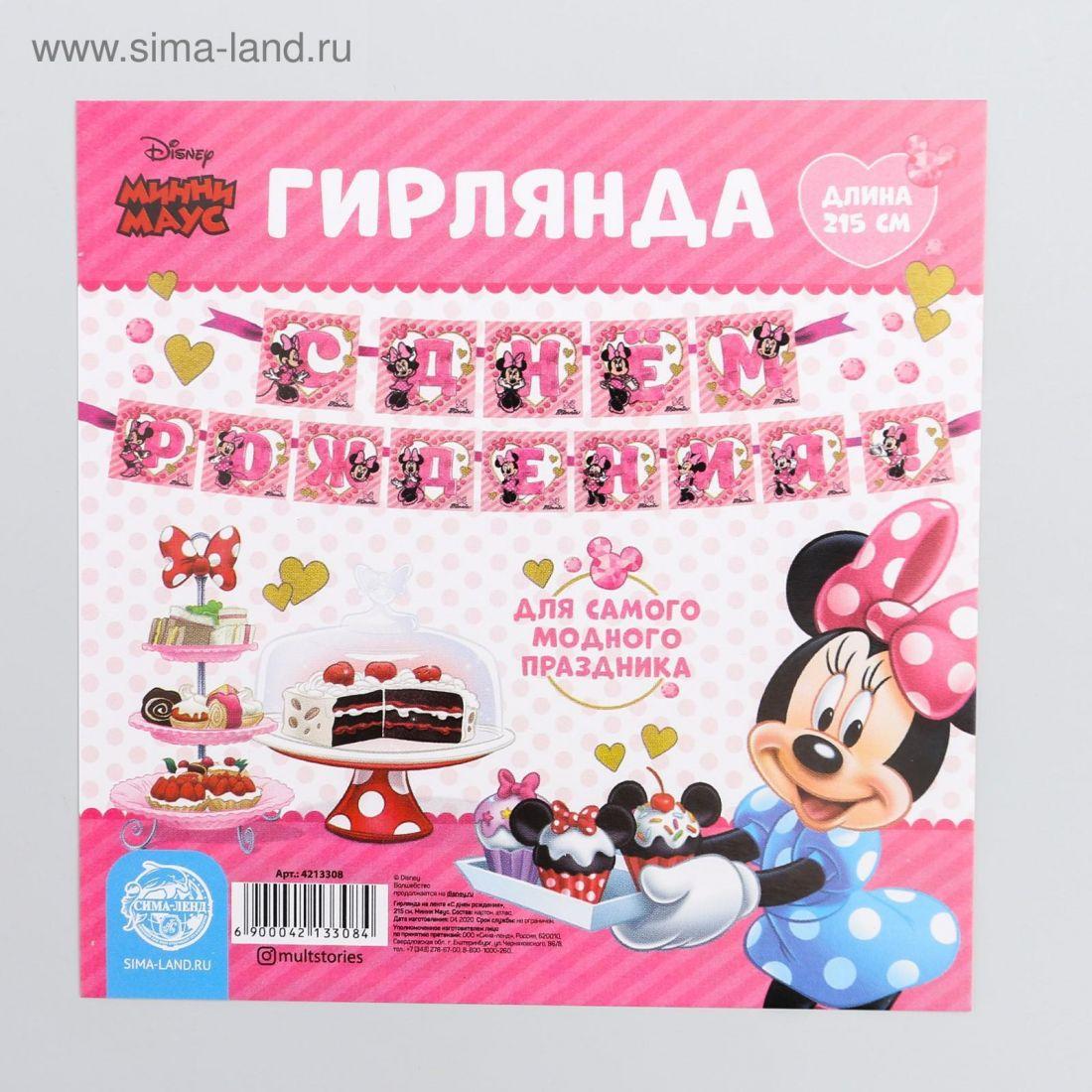 Гирлянда Минни Маус С Днем Рождения розовая сердечки на флажках
