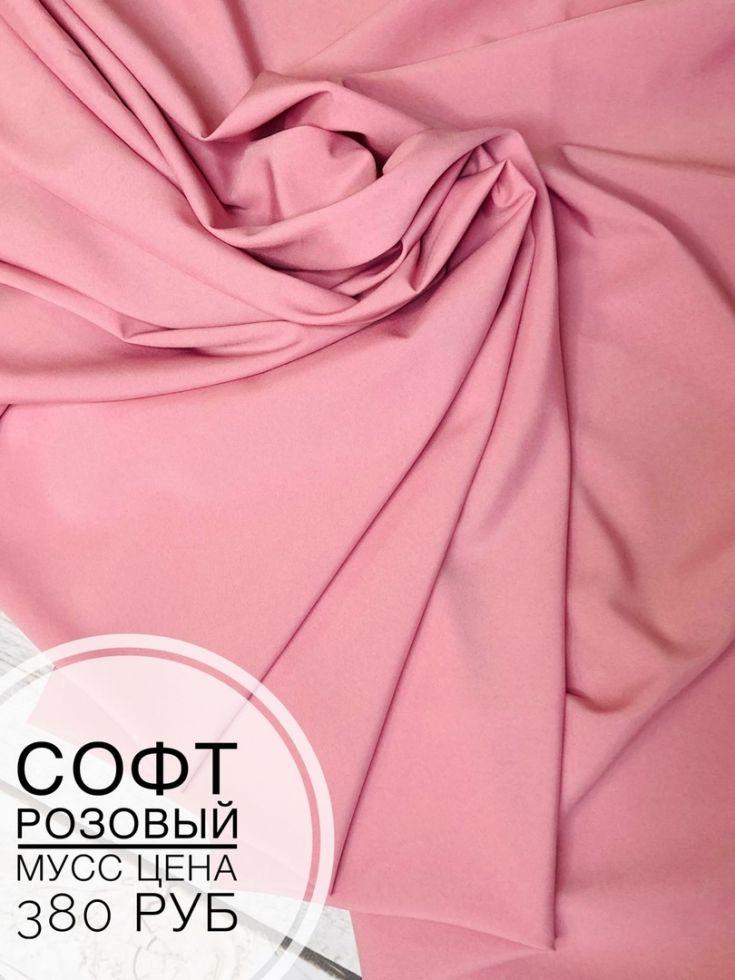софт розовый мусс