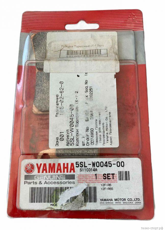 Колодки Тормозные передние 5SLW00450000 на МТ-09