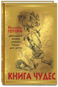 Книга чудес : мифы Древней Греции, рассказанные детям Натаниэлем Готорном