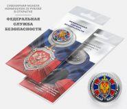 25 рублей — ФСБ (Федеральная Служба Безопасности).Цветная эмаль + гравировка, в открытке