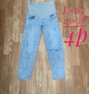 Джинсы для беременных L-07 голубые