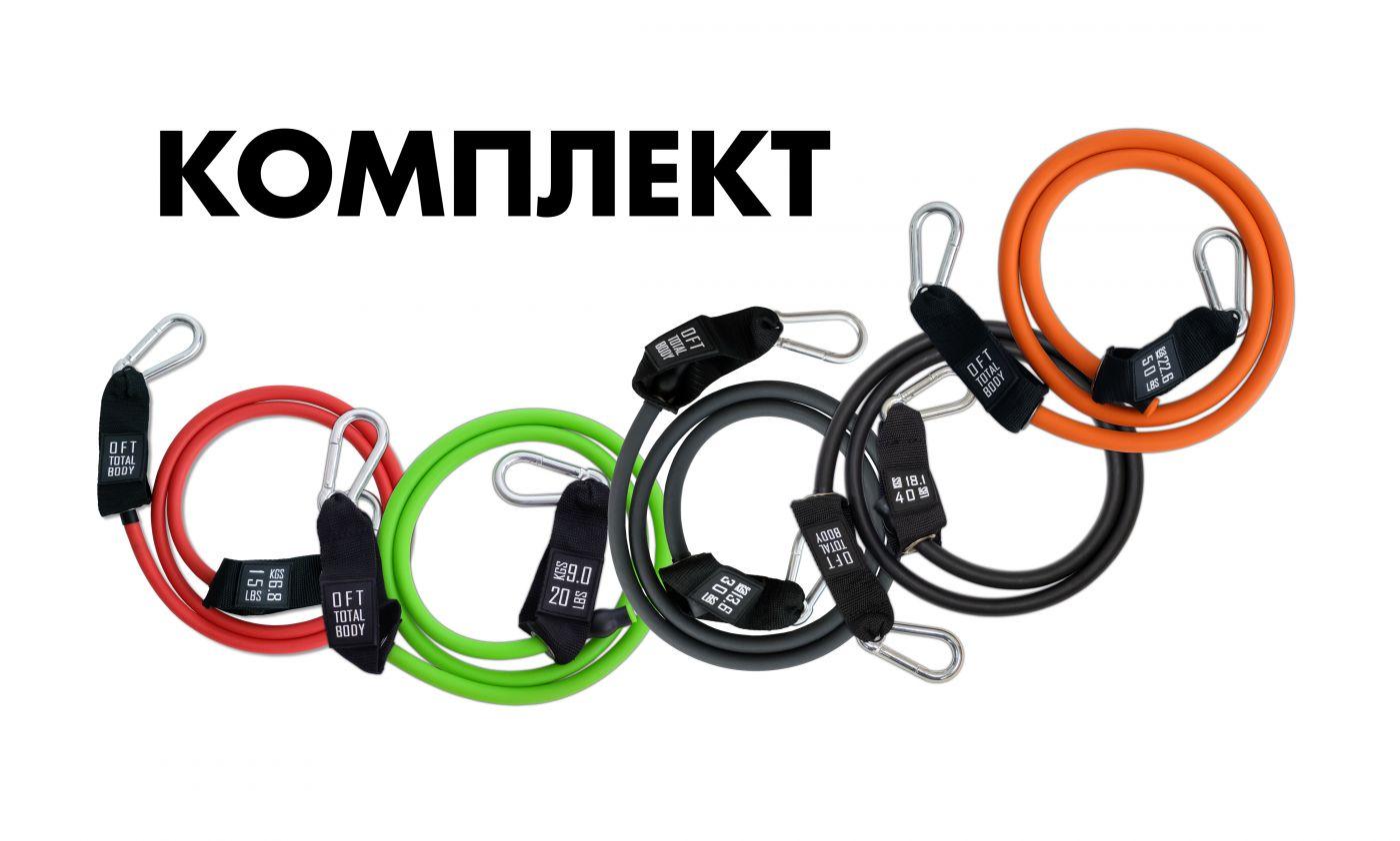 Комплект из 5 эспандеров с карабинами FT-ULTX-SET