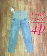 Джинсы для беременных L-08 голубые