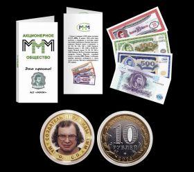 10 рублей + 4 билета МММ (оригинал) + буклет