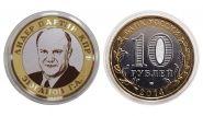 10 рублей,ЗЮГАНОВ Г.А. - Лидер партии КПРФ, гравировка