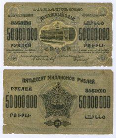50 000 000 (миллионов) рублей 1924 год З.С.Ф.С.Р.