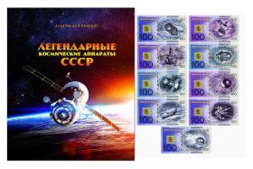 НАБОР 9 шт — Легендарные космические аппараты, LIMITED EDITION + АЛЬБОМ