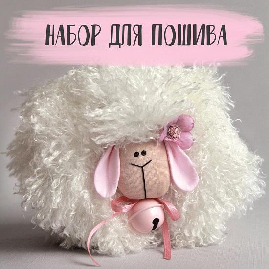 Набор для шитья игрушки Овечка белая