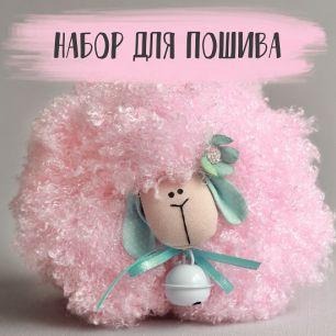 Набор для шитья игрушки Овечка розовая
