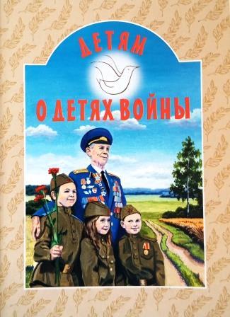 Детям о детях войны. Православная детская литература