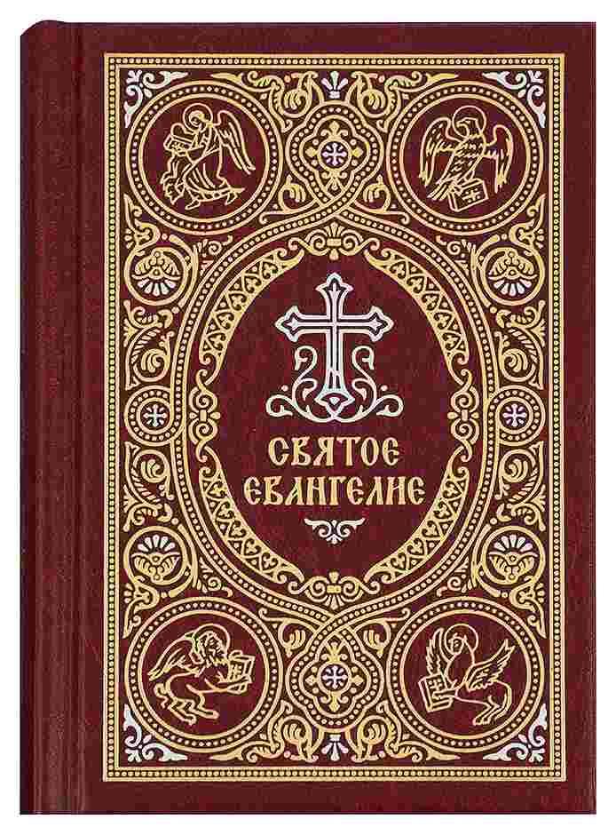 Святое Евангелие карманного формата, с закладкой , с выделением слов Спасителя красным цветом