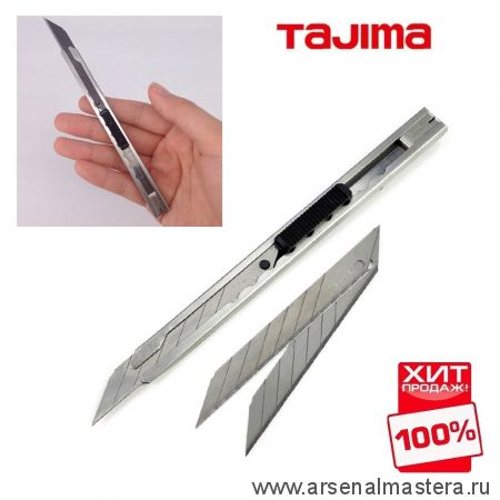 Нож TAJIMA трафаретный 9 мм с автофиксацией и 3 лезвиями LC390 ХИТ !