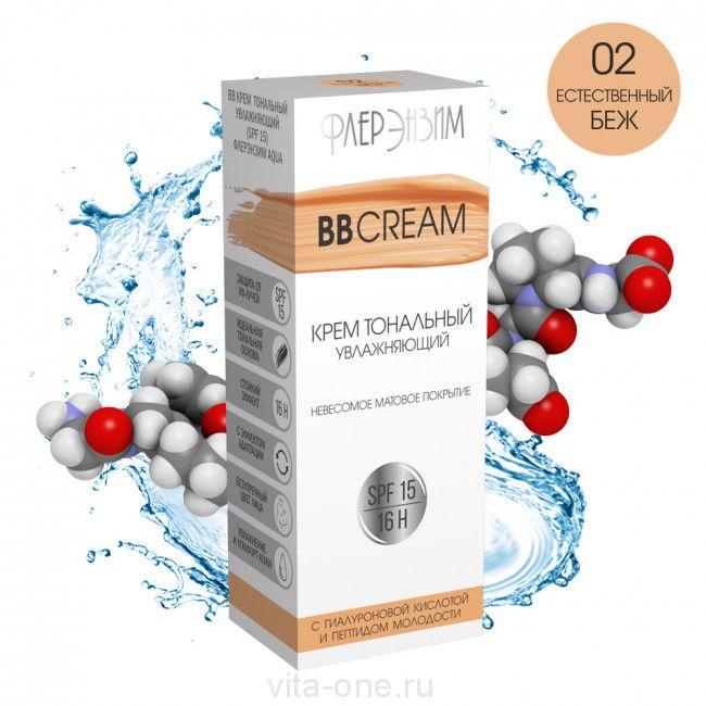 BB крем тональный увлажняющий SPF 15 тон 02  натуральный бежевый ФлерЭнзим AQUA  40 мл