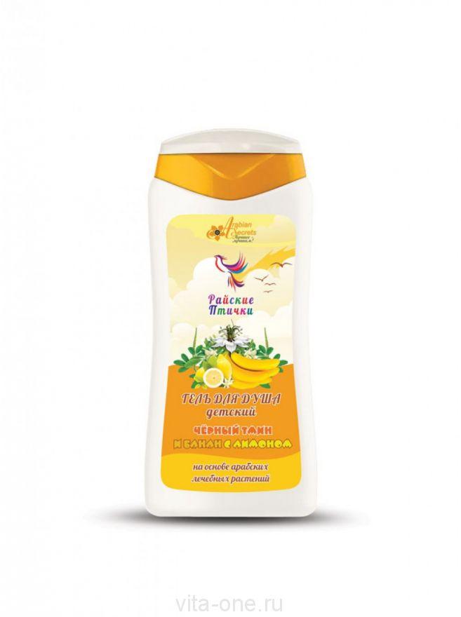 Гель для душа Райские Птички. Чёрный Тмин и Банан с Лимоном Arabian Secrets (Арабиан Сикретс) 200 мл