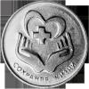 Сохраняя жизни 25 рублей ПМР 2021